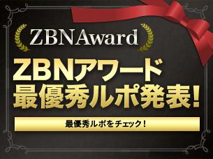 ZBNアワード2013!最優秀賞には、なんとロレックス!!!