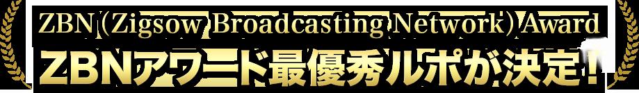 ZBNアワード最優秀ルポが決定!